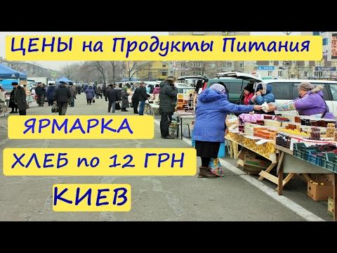 ЦЕНЫ на ПРОДУКТЫ в КИЕВЕ / ЯРМАРКА / Цены на Продукты в Украине