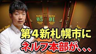 ファン歓喜! エヴァンゲリオンマンションが札幌に誕生!? thumbnail