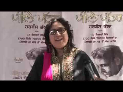 Peelay Pattar Launch at World Punjabi Conference