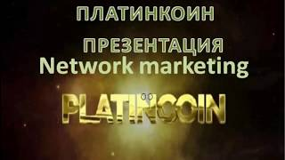 ПЛАТИНКОИН ПРЕЗЕНТАЦИЯ NETWORK MARKETING PLATINCOIN ОТ 2 АПРЕЛЯ 2018Г