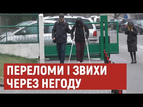 Суспільне Волинь: У Луцьку - два десятки травмованих через негоду