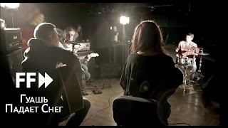 Гуашь — Падает Снег [Official Video, HD, 2013]