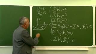 Статика. Варианты условий равновесия. Лекция (22)
