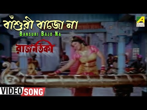 Bansuri Bajo Na | Rajnartaki | Bengali Movie Song | Asha Bhosle