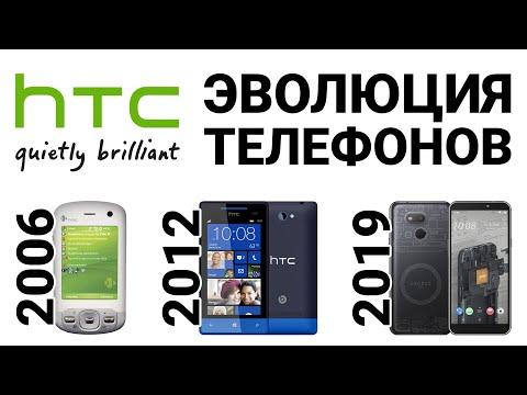 Телефоны HTC 2006-2019 | HTC Mobile Evolution 2006-2019