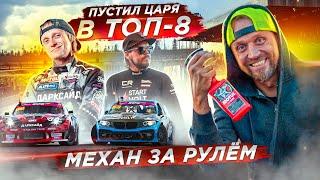 RDS GP: Сибирские взлеты и падения   5 этап