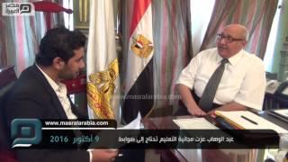 مصر العربية   عبد الوهاب عزت:مجانية التعليم تحتاج إلى ضوابط