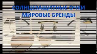 ОПТИКА. ТАРАЗ(, 2015-03-10T09:11:58.000Z)