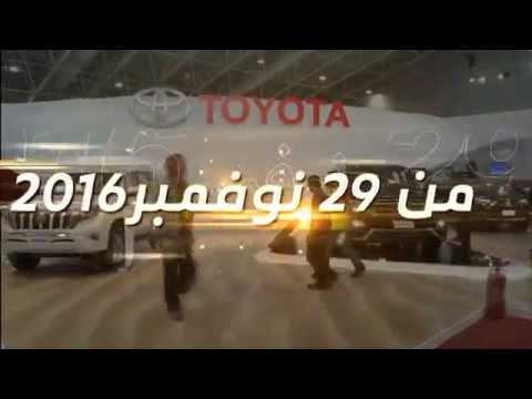 Toyota Motor Show 2016   Riyadh  1st Day Coverage 29th Nov