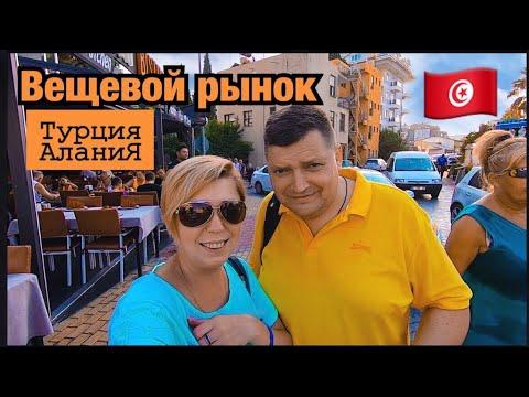 Турецкий рынок / Турецкий базар - вещевой  / Алания / Турция
