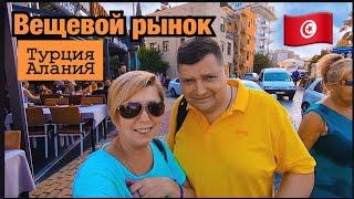 Турецкий рынок / Турецкий базар - вещевой  / Алания 2019 / Турция 2019