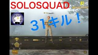 SOLOSQUAD 連合戦士プリオ PUBGMOBILE 31キル!やっぱりド…