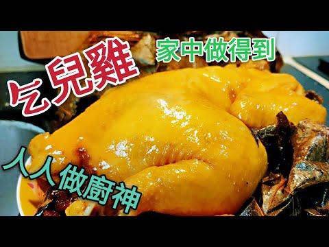 〈 職人吹水〉  乞兒雞  風味十足 經典菜式 家中做 Jiaohua Chicken  (附中英文字幕 )