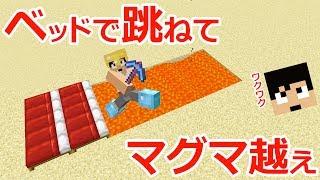 【カズクラ】生死をかけた大ジャンプ!?ベッドの反発でマグマを超えろ!マイクラ実況 PART880