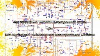 Как правильно читать электронные схемы или как научиться пользоваться электронными схемами