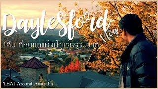 หุบเขาน้ำแร่ หมู่บ้านสปา ใกล้เมืองเมลเบิร์น, ออสเตรเลีย  BiXYONCE'   VLOG11  Eng. Sub  