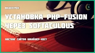 видео Главные установки PHP-Fusion