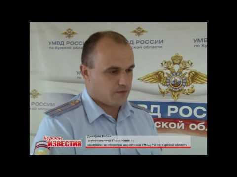 Воронежская наркоманка везла в Курск на такси партию «синтетики»