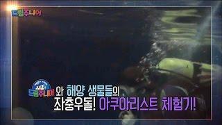 [교육부] 드림주니어 36회 - 도심 속 바다, 아쿠아리스트에 도전하다!