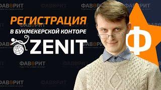 Регистрация в БК Зенит   Обзор букмекерской конторы Zenit