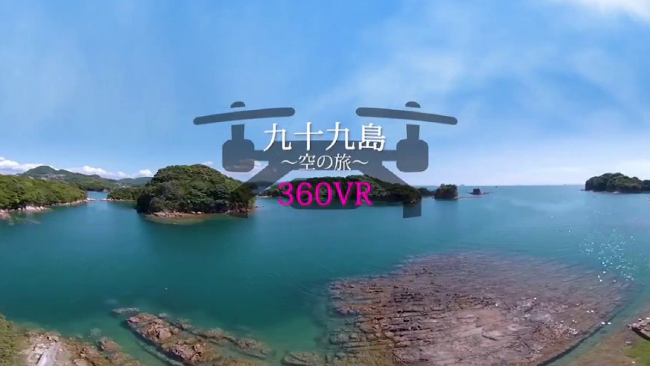 360°VR DRONE 4K MOVIE (長崎県佐世保市九十九島)