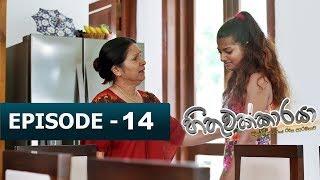 Hithuwakkaraya   Episode 14   19th October 2017