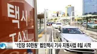 '1인당 50만원' 법인택시 기사 지원사…