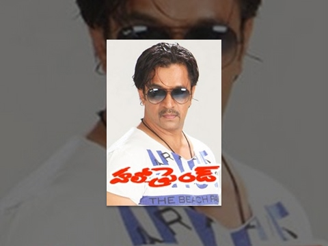 Hello Friend | Full Length Telugu Movie | Arjun, Pooja