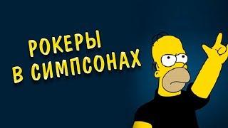 5 серий Simpsons с рок музыкантами