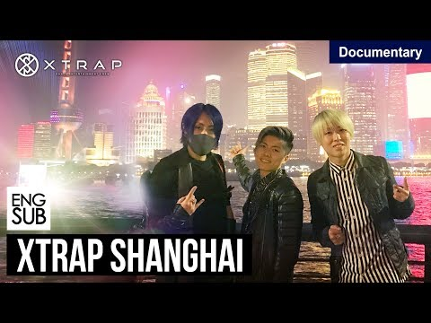 XTRAP in Shanghai|CM Shooting 遠征ドキュメンタリー