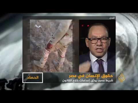 الحصاد- مصر.. إعدام خارج القانون  - 02:21-2017 / 4 / 21