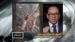 الحصاد- مصر.. إعدام خارج القانون