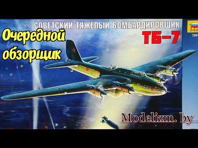 Обзор сборной модели бомбардировщика ТБ-7 фирмы Звезда
