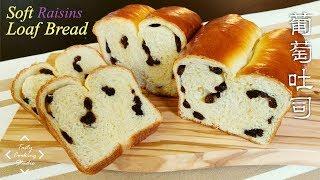 How to make Soft Raisin Loaf Bread - 葡萄吐司 做法 (無需機器 * 手工操作)