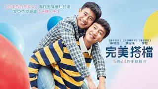 5月24日【完美搭檔】正式預告|《雞不可失》申河均 ╳ 《Running Man》李光洙!笑中帶淚感人力作!