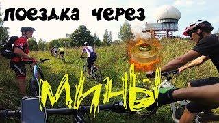 ЕДЕМ ЧЕРЕЗ МИНЫ 😎 КРУТАЯ покатушка 01.09.2018 Падения с велосипеда.