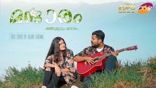 Mandharam | Cover Video Song | Manju Moodum Mandharam | Arjun sarangi