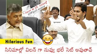 NEVER SEEN BEFORE:HILARIOUS Moment Of YS Jagan And Chandrababu Naidu In Assembly | Daily Culture