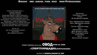 Спортплощадка - Овод (2019, Russia) {Garage Emo Punk Rock} [lyrics текст песни]