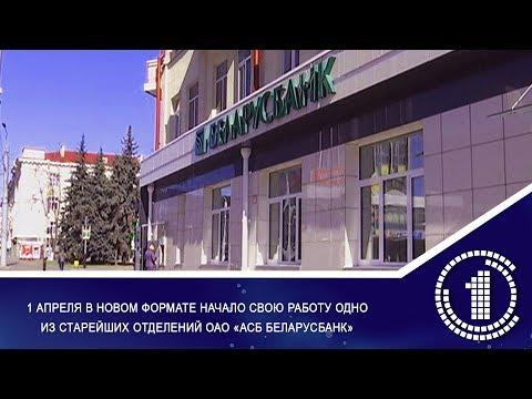 Открытие отделения ОАО «АСБ Беларусбанк»