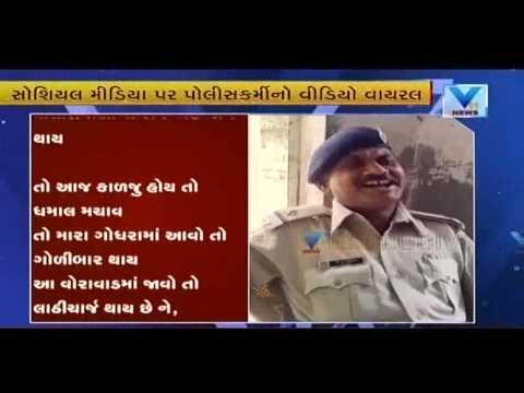 Gujarat Policeman Viral Video in Social Media | Vtv Gujarati