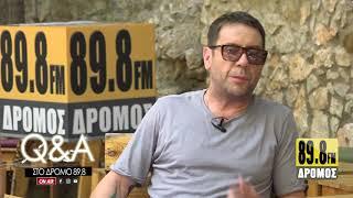 ΔΡΟΜΟΣ 898 : Q & A ME TON ΓΙΩΡΓΟ ΜΑΖΩΝΑΚΗ (part 6)