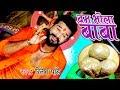 Ritesh Pandey (2021) सुपरहिट काँवर भजन - Bam Bhola Baba - Bhojpuri Kanwar Geet 2021
