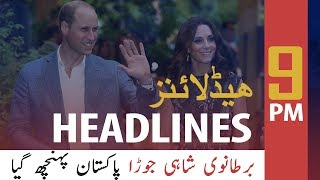 ARYNews Headlines | British Royal Couple reach Pakistan | 9PM | 14 OCT 2019