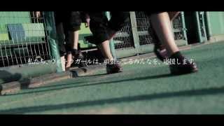 3rd Single ウルトラ応援歌 MUSIC VIDEO 【ウルトラガール公式ホームペ...