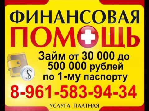 Финансовая помощь от частника