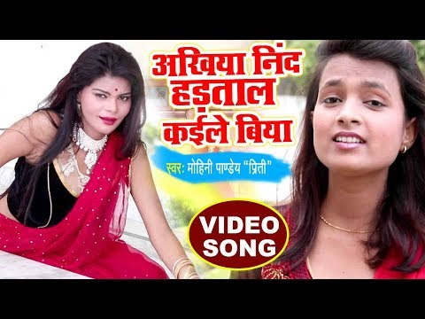 Mohini Pandey का नया सबसे हिट लोकगीत - Ankhiya Nind Hadtal Kayile Biya - Bhojpuri Hit Songs 2018