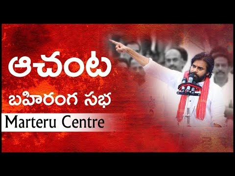 Live | JanaSena Porata Yatra in Marteru Centre, Achanta | JanaSena Party | Pawan Kalyan