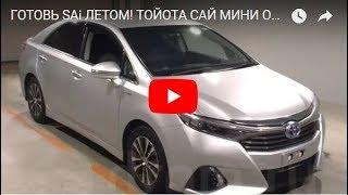 видео Тойота Сай | Всё об автомобилях Toyota
