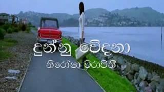 Dunnu Wedana - Nirosha Virajini - Sinhala Song